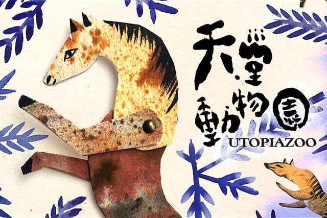直面现实  提名国际艺术奖《天堂动物园》-热点新加坡